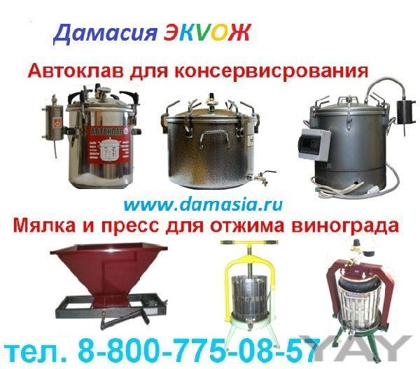 Ставропольский завод домашних автоклавов