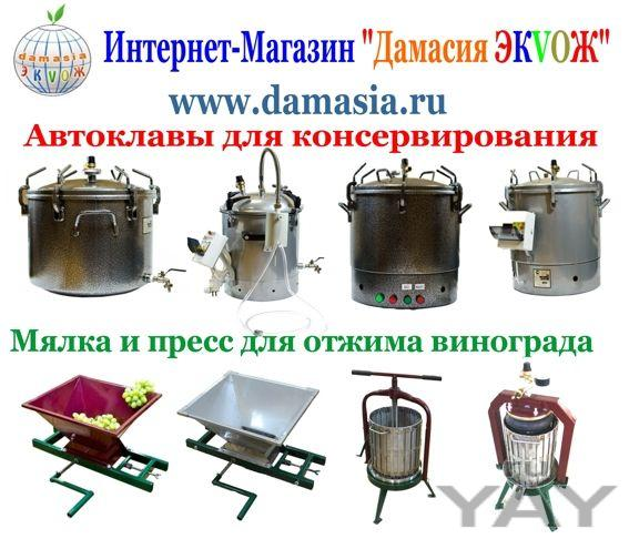 Новокубанский завод домашних автоклавов