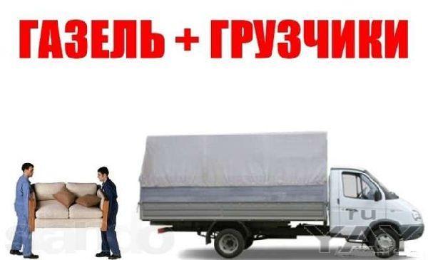 Услуги грузчиков и такелажные работы