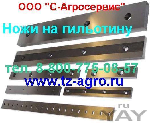 Нож к гильотине нк3416 540х60х16