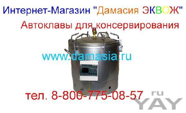 Краснодарский завод домашних автоклавов