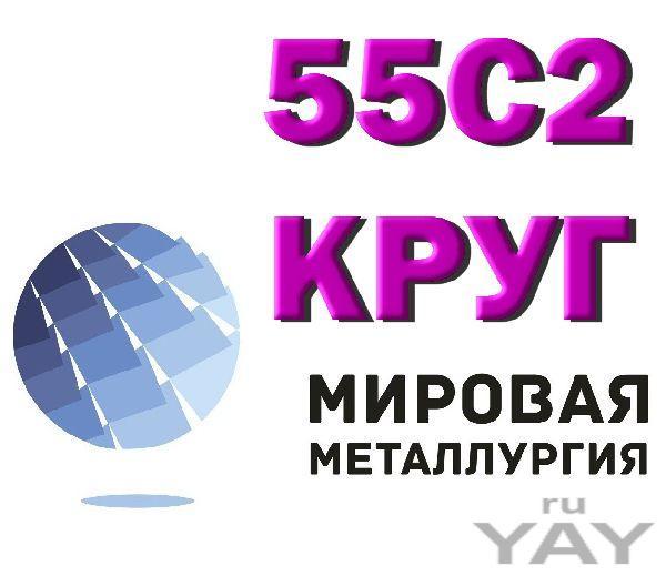 Сталь 55с2а, круг 55с2, пруток 55с2гф, пружинная ст.55с2а