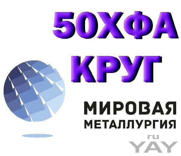 Круг 50хфа, пруток 51хфа, сталь 50хф, пружинная ст.51хфа-ш