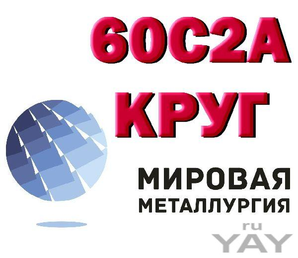 60с2а, круг 60с2а, сталь 60с2 пружинная, пруток 60с2 гост 14959-79