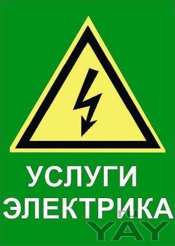 Электрика любые объемы работ