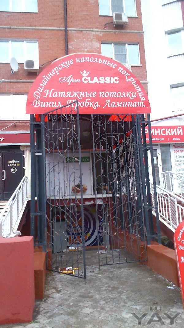 """Магазин напольных покрытий """"арт классик"""""""