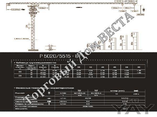 Башенный кран yong li p 5020/5515 - 8 т
