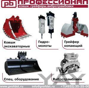 Производство и продажа навесного оборудования к дорожно-строительной карьерной технике. компания «