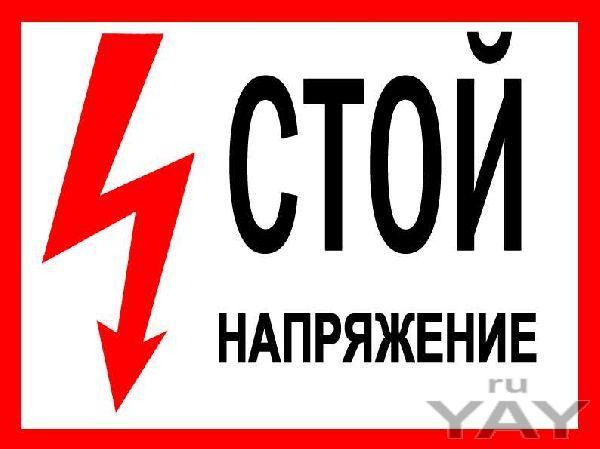 Услуги электрика  вызов