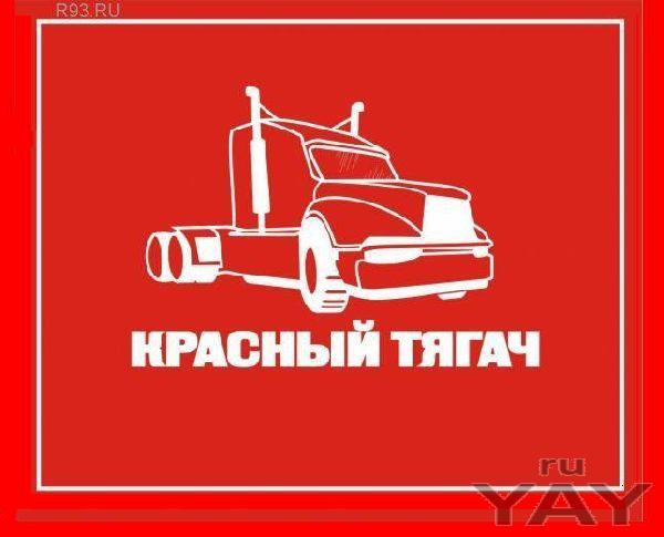 Ремонт грузовиков, грузовое сто, шиномонтаж