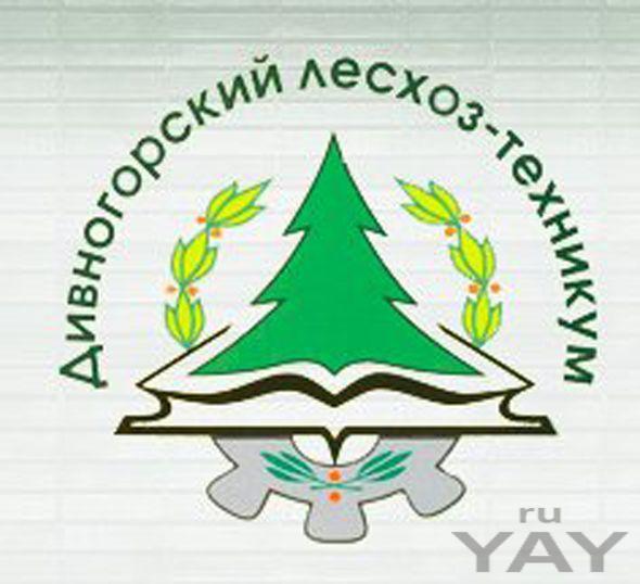 Дивногорский лесхоз-техникум предлагает образовательные услуги