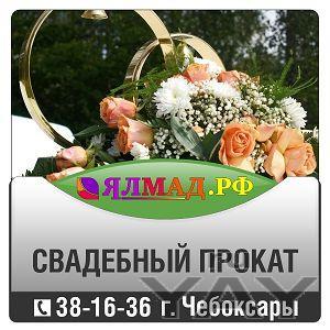 Все для свадьбы. свадебные принадлежности, украшения на машину прокат. свадебный чебоксар