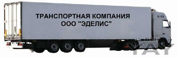 Транспортные грузоперевозки по рф ,аренда грузовика, фуры, тралла