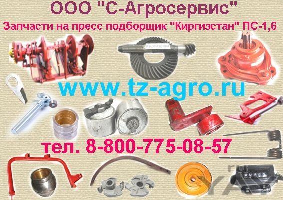 Пресс подборщик киргизстан бу продажа