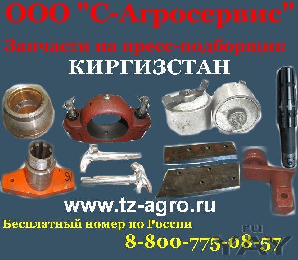 Пресс подборщик киргизстан отзывы