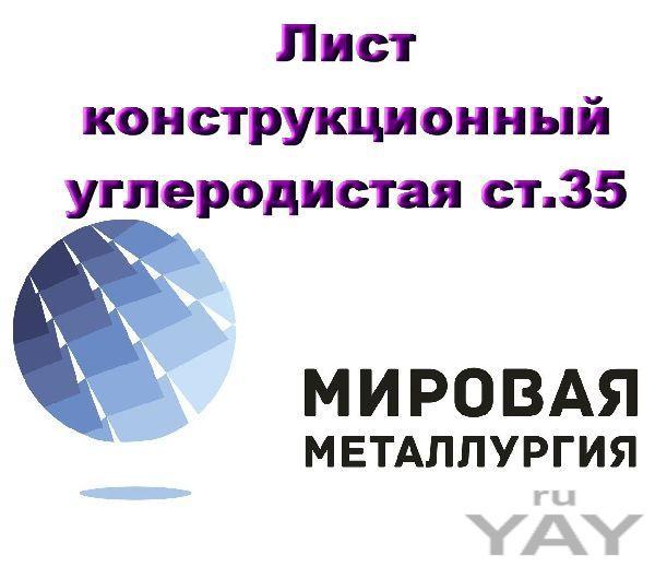 Лист углеродистой стали 35, лист конструкционный ст.35 гост 1577-93