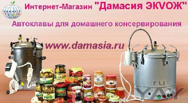 Автоклав для домашнего консервирования москва