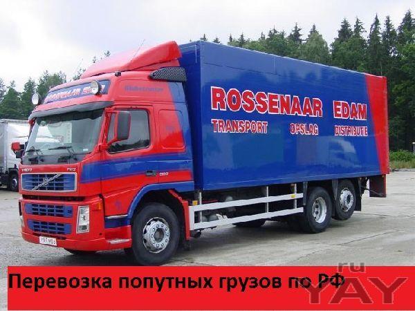 Попутные грузоперевозки по всей россии