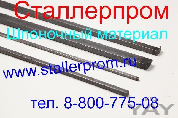 Шпоночное соединение шпоночная полоса