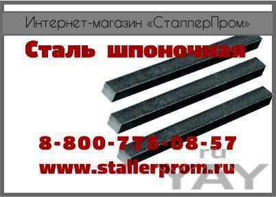 Шпоночное соединение сталь шпоночная шпоночная полоса