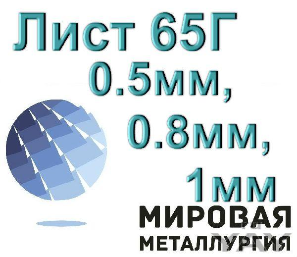 Лист 65г 0.5мм, 0.8мм, 1мм по гост холоднокатаный