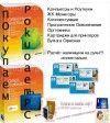 Покупаем картриджи и лицензионный софт Нижний Новгород