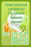 Электронные сигареты 2 по цене одной! Пермь