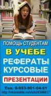 Рефераты, курсовые, контрольные работы, дипломы, презентации, эссе - на заказ Великий Новгород