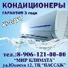 Продам кондиционеры, сплит-системы Нижнекамск