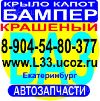Бампер 2110 бампер 2114 ваз 2112 2113 крыло капот Екатеринбург