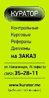 """""""куратор"""" студенческие работы Барнаул"""