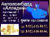 "Автоломбард ""алладин"" (ссуды под залог) Томск"