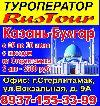 Туры в казань - булгар за 2500 руб. на 2 Стерлитамак