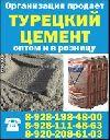 Цемент турецкого производства. Курск