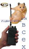 Профессиональные, любительские радиостанции ведущих производителей и применения. Москва
