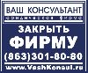 Закрытие фирм в любом городе Москва
