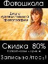 Фотошкола фотостудии максимум Воронеж