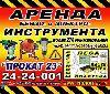 Прокат 23 –пункт проката строительного оборудования и инструмента Краснодар