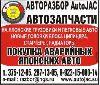 Диски сцепления для иномарок в наличии Новосибирск