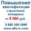 Повышение квалификации строителей для вологды Вологда