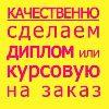 Вам нужна курсовая или диплом? Москва