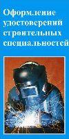 Оформляем удостоверение сантехника без отрыва Москва