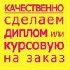 Вам нужен диплом, или курсовая? Москва