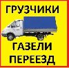 Грузчики, грузоперевозки  недорого Омск