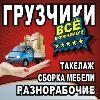 Квартирный переезд  недорого Омск