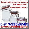 Купить банки с бугельным замком оптом для икры, мёда, чая, Новосибирск