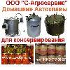 Автоклав домашний купить в интернет магазине Мурманск