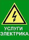 Электрик  и область вызов Калуга