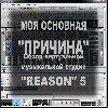 Авторские обзоры и учебники по reason flstudio ejay другим программам Екатеринбург