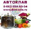 Автоклав бытовой купить домашний Морозовск
